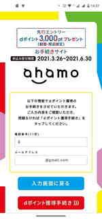 20210505_ahamo_2.jpg