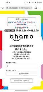 20210505_ahamo_3.jpg