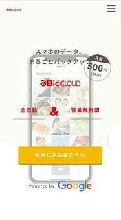 Biccamera_Cloud.jpg