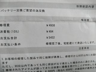MotoZPlayバッテリ交換領収書.jpg